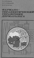 Фармако-терапевтический справочник дерматолога