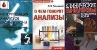 Анализы и их интерпретация, сборник