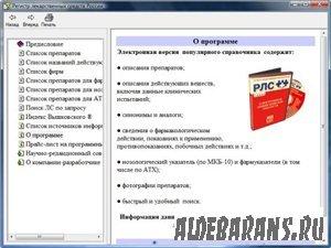 Энциклопедия лекарственных средств (2009)