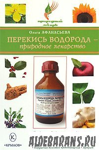 Перекись водорода – естесственное медицинский препарат