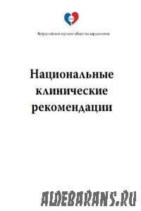 Национальные клинические советы Всеросийского научного общества кардиологов