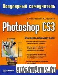 Photoshop CS3. Пользующийся популярностью самоучитель