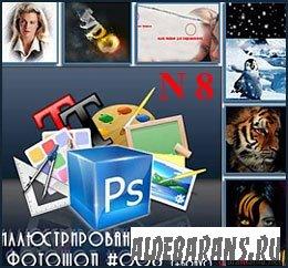 Уроки Photoshop в картинках №8