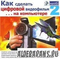 Как устроить цифровой видеофильм ... на PC 2