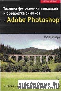 Техника фотосъемки видов и обработка снимков в Adobe Photoshop