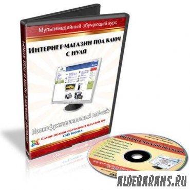 Создание интернет-магазина с нулевой отметки и под ключ (Видеокурс Joomla2009)