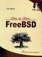 Один на 1 с FreeBSD. Дидок А. А.