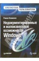Недокументированные и малоизвестные полномочия Windows XP