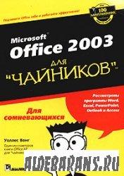 "Уоллес Вонг - Office 2003 для ""чайников"""