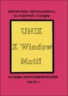 UNIX, X Window, Motif. Основы программирования