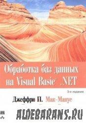 Обработка баз этих на Visual Basic.NET