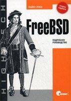 FreeBSD. Доскональное руководство-2 газета