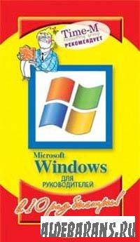 Microsoft Windows для глав в 10 раз скорее