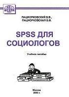 SPSS для социологов