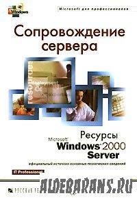 опровождение сервера. Ресурсы Microsoft Windows 2000 Server