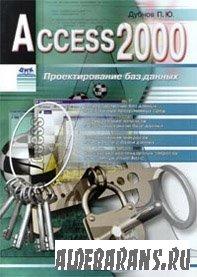 Access 2000. Конструирование баз этих