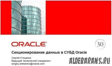 """Материалы семинара """"Секционирование этих в СУБД Oracle"""