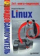 Видеосамоучитель Linux
