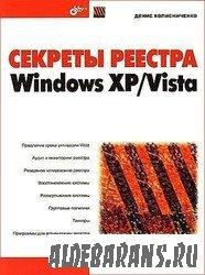 Секреты реестра Windows XP/Vista