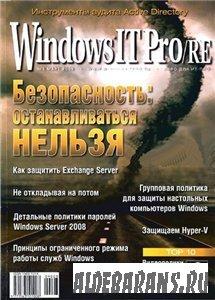 Windows IT ProRE №3 (март) 2009