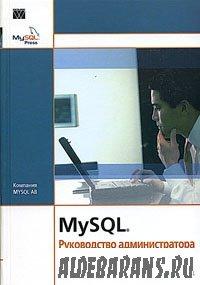 MySQL. Начальство администратора