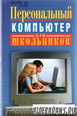Персональный PC для подростков