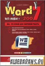 """Word 2007 """"без воды"""". Всё, что необходимо для решительной работы"""
