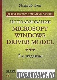 Применение microsoft windows driver model