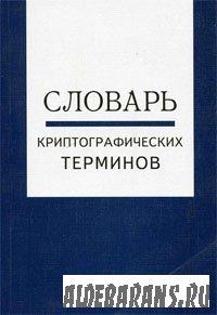 Словарь криптографических терминов
