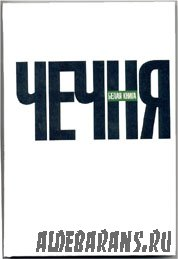 """""""Белая книга"""". Чечня. Часть вторая"""
