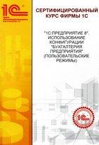 «1С:Предприятие 8». Применение конфигурации «Бухгалтерия фирмы» (пользовательские режимы)