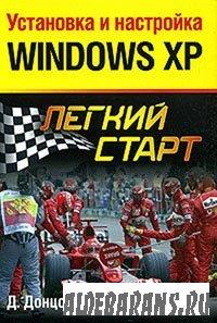 Установка и настройка Windows XP. Нетяжелый старт