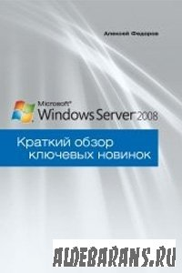 Windows Server 2008. Краткий обзор основных свежих релизов