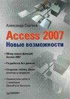Access 2007. Свежие полномочия