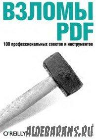 Взломы PDF. 100 умелых советов и инструментов.