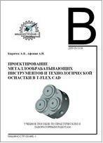 Проектирование металлообрабатывающих инструментов и научно-технической оснастки в T-FLEX CAD: Учеб. пособие