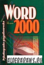 Word 2000. Начальство создателя