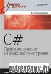 C#. Программирование на языке экстра класса