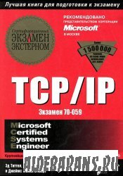 TCP/IP. Экзамен