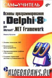 Основы программирования в Delphi 8 для Microsoft .NET Framework