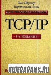 TCP/IP. Для специалистов. 3-е изд