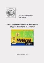 Программирование и решение задач в пакете MathCAD