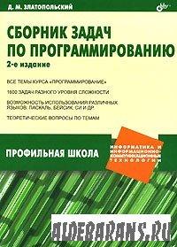 Сборник задач по программированию 2-е газета
