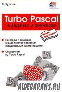 Turbo Pascal в задачах и случиях