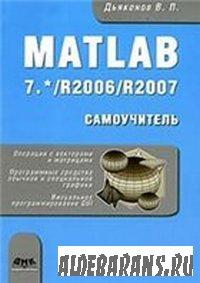 MATLAB 7.* /R2006/R2007. Самоучитель