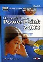 Официальный учебный курс Microsoft. Microsoft Office PowerPoint 2003