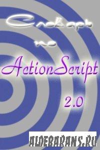Словарь по ActionScript 2.0