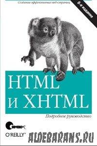 HTML&XHTML. Доскональное начальство (6-ое газета)