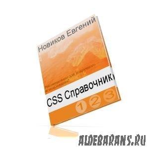 Справочник по CSS