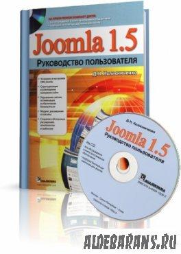 Joomla 1.5. Начальство юзера